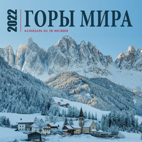 Календарь настенный 2022 Горы мира на 16 месяцев