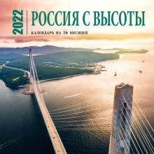 Календарь настенный 2022 Россия с высоты на 16 месяцев