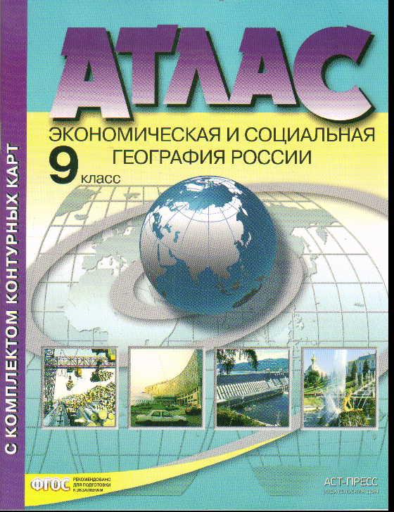 Атлас 9 кл.: Экономическая и социальная география России с конт /+959016/