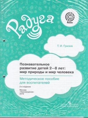 Познавательное развитие детей 2-8 лет. Мир природы и мир человека /+792601/