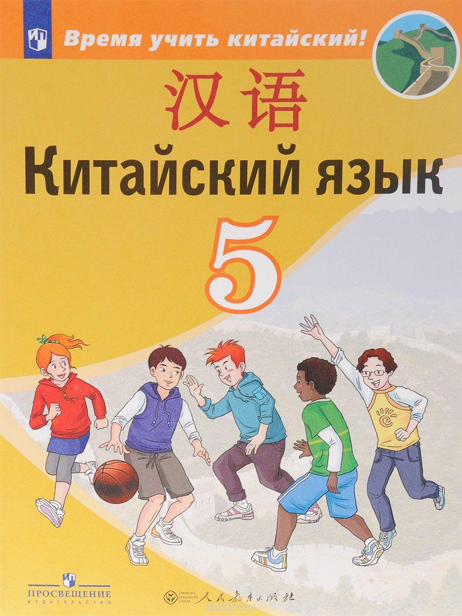 Китайский язык. 5 кл.: Второй иностранный язык: Учеб. пособие