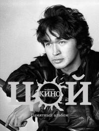 """Виктор Цой и группа """"Кино"""". Памятный альбом"""