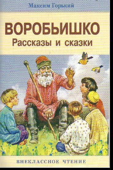Воробьишко: Рассказы и сказки
