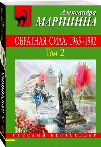 Обратная сила: В 3 т. Т.2: 1965 - 1982