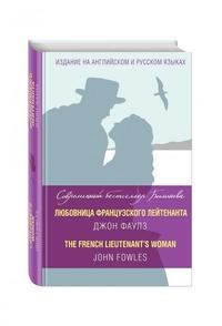 Любовница французского лейтенанта = The French Lieutenant's Woman