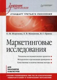 Маркетинговые исследования: Учебник для вузов