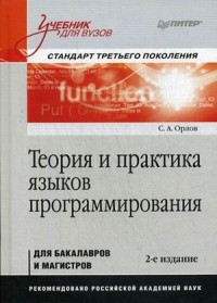 Теория и практика языков программирования: Учебник для вузов