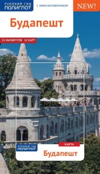 Будапешт: Путеводитель с мини-разговорником +карта