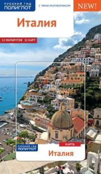 Италия: Путеводитель: С мини-разговорником: 12 маршрутов, 11 карт