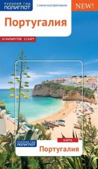 Португалия: Путеводитель: С мини-разговорником: 16 маршрутов, 12 карт