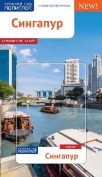 Сингапур: Путеводитель с мини-разговорником 11 маршрутов, 11 карт