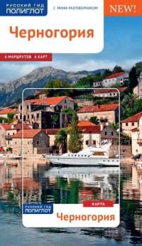 Черногория: Путеводитель: С мини-разговорником: 6 маршрутов, 6 карт