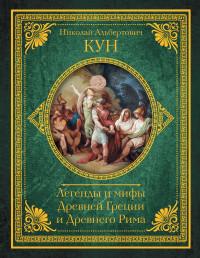 Легенды и мифы Древней Греции и Древнего Рима