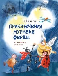 Приключения муравья Ферды