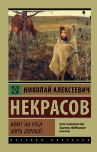 Кому на Руси жить хорошо: Сборник