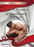 Истинный вкус страсти: Роман