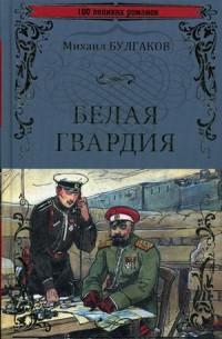 Белая гвардия: Роман