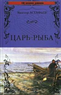 Царь-рыба: Роман