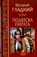 Подвеска пирата: Роман