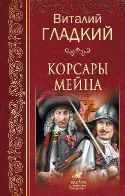 Корсары Мейна: Роман