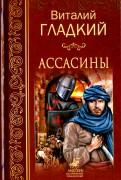 Ассасины: Роман