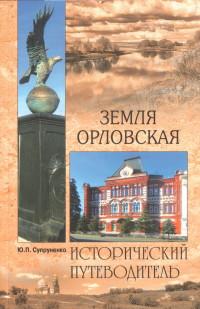 Земля Орловская