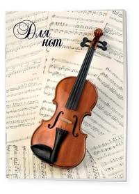 """Тетрадь для нот 24л А4 """"Скрипка"""" вертикальная, скрепка"""