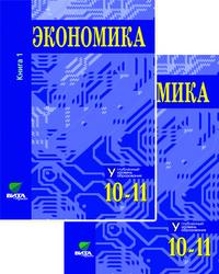Экономика. Основы экономической теории. 10-11 кл.: Учебник: Кн. 2 /+737160/