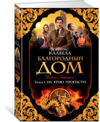 Благородный Дом: Книга 1: На краю пропасти
