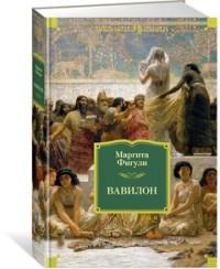 Вавилон: Роман