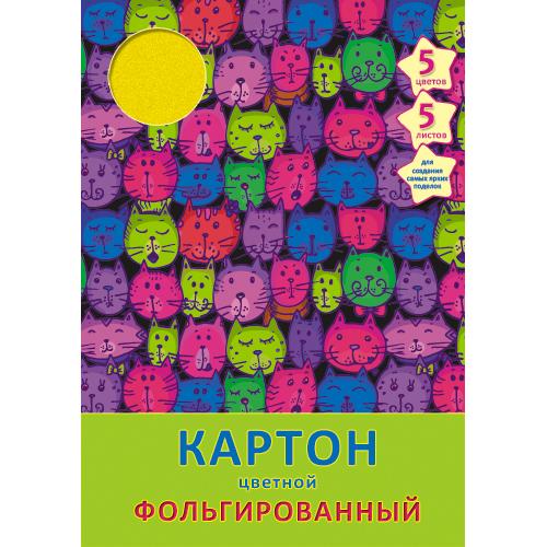 Картон цветной А4 5л 5цв фольгир Яркие кошки графика