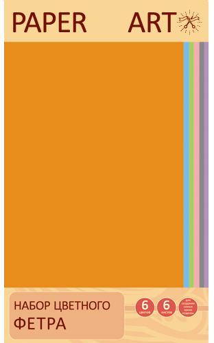 Фетр А4 6л 6цв Paper Art. Нежные оттенки