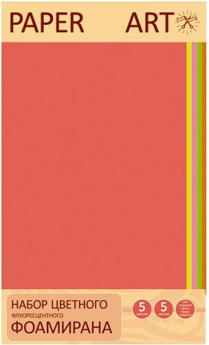 Фоамиран набор А4 5л 5цв Неоновые цвета флуоресцент