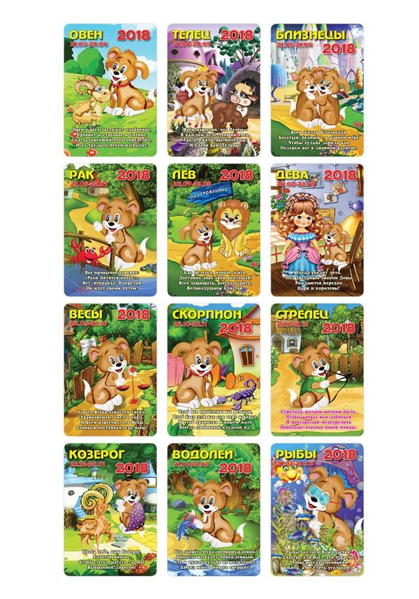 Календарь карманный 2018 63.012 Год собаки 12 видов