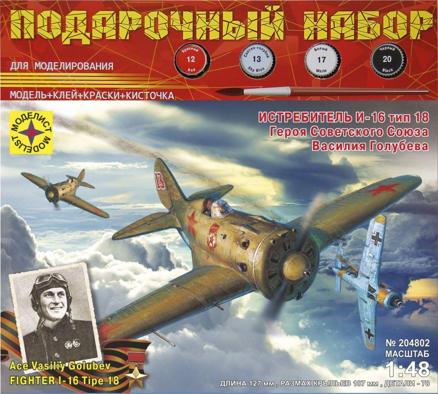 Сборная модель Самолет-истребитель И-16 (18) Героя Советского Союза Вас