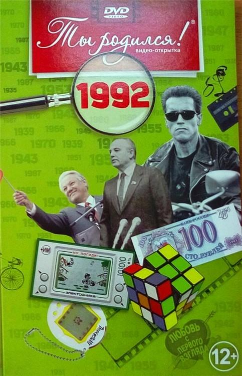 DVD Ты родился! 1992: Видео-открытка