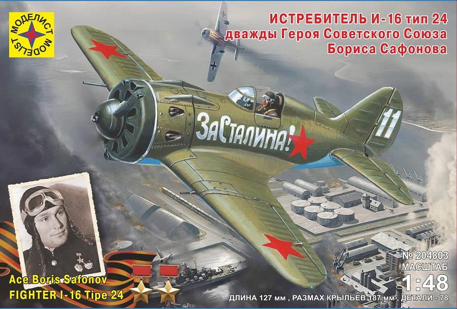 Сборная модель Самолет-истребитель И-16 (24) дважды Героя Сов. Союза Бо