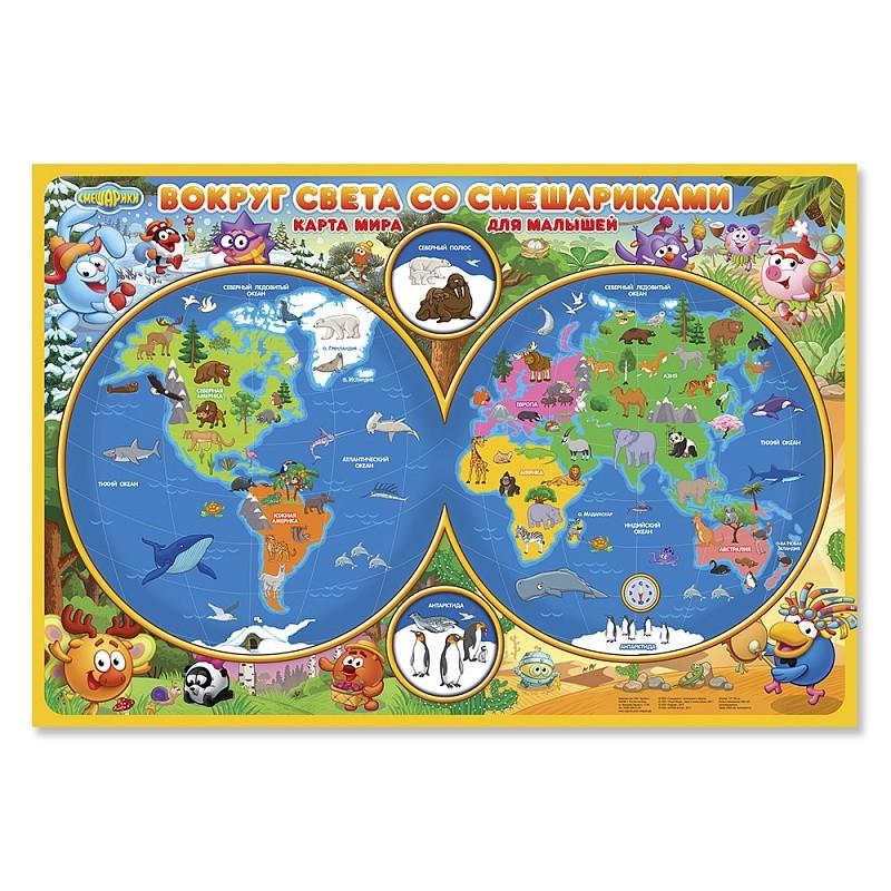 Карта мира для малышей: Вокруг света со Смешариками. 58х38 см.