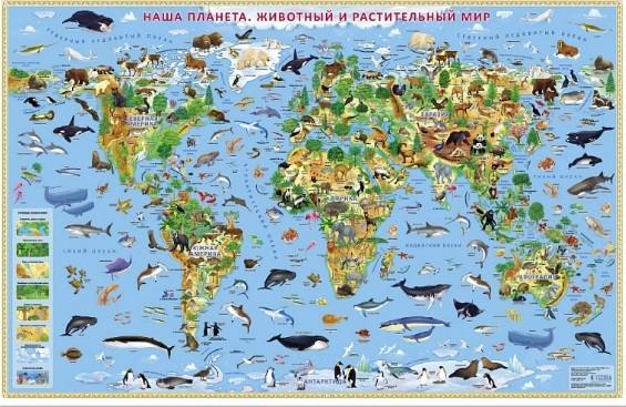 Карта: Наша планета Животный и растительный мир 124х80см