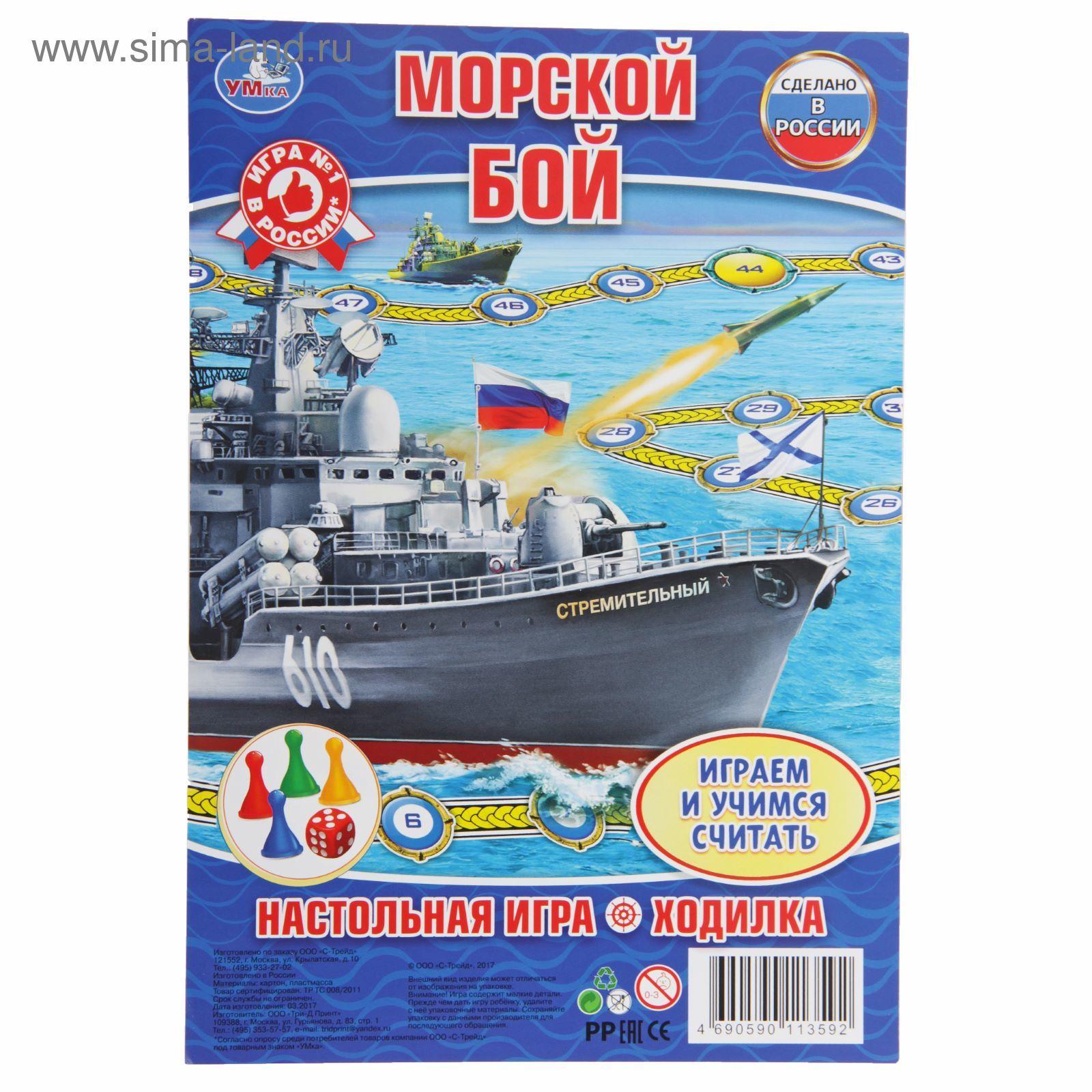 Игра Настольная Ходилка Морской бой