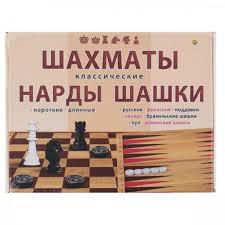 Настольная Шахматы, шашки, нарды классические