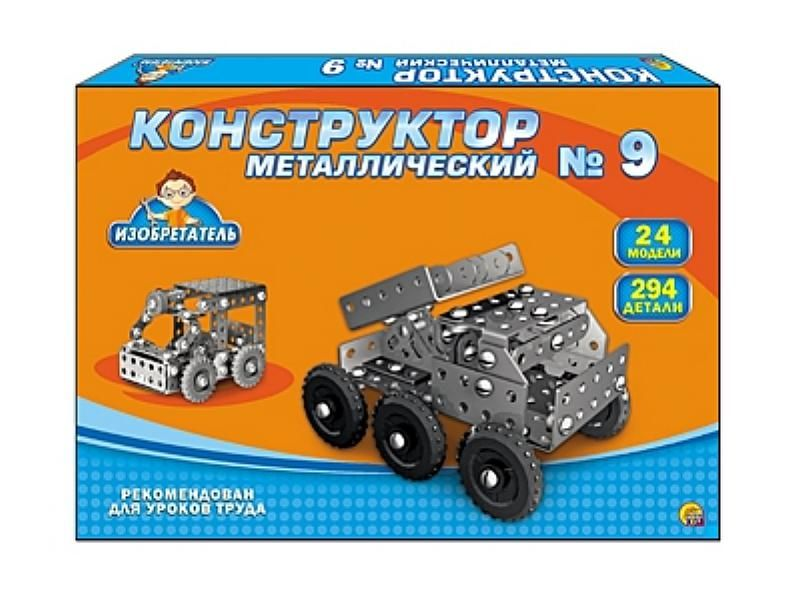 Конструктор металлический Изобретатель №9 294 дет.