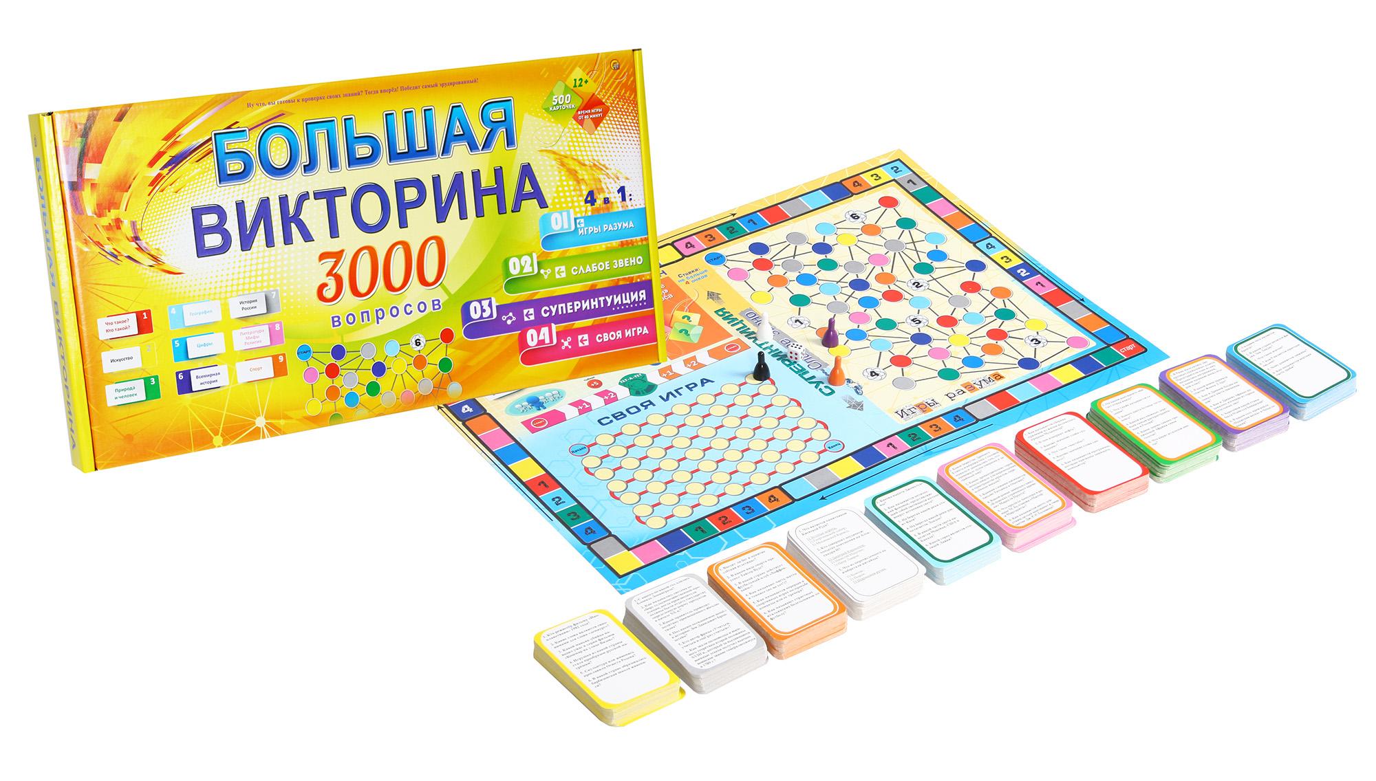 Настольная Большая викторина 4 в 1 500 карточек