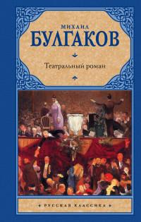 Театральный роман: Сборник