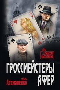 Гроссмейстеры афер: Роман
