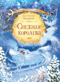 Снежная королева: Сказка в семи историях
