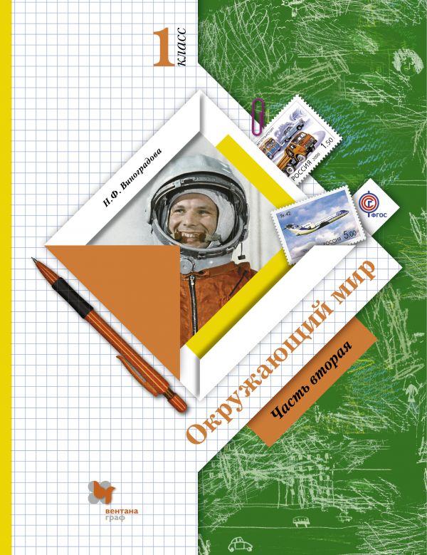 Окружающий мир. 1 кл.: Учебник: В 2 ч.: Ч. 2 (ФГОС)