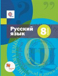 Русский язык. 8 кл.: Учебник ФГОС