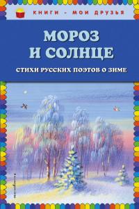 Мороз и солнце. Стихи русских поэтов о зиме
