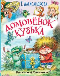 Домовенок Кузька и другие сказки